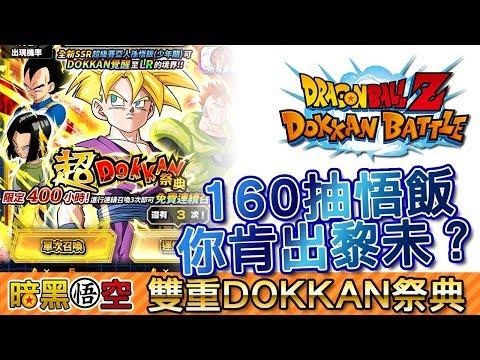 3億下載抽卡,160抽LR悟飯 你肯出黎未?  - 七龍珠爆裂激戰 Dragon Ball Dokkan Battle ドッカンバトル