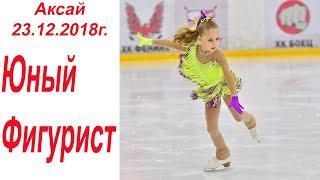 Аксай 23.12.2018 Юный Фигурист