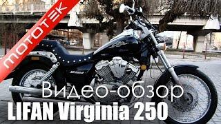 Мотоцикл LIFAN Virginia 250 (чоппер) | Видео Обзор  | Обзор от Mototek