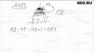 № 359 - Математика 5 класс Виленкин