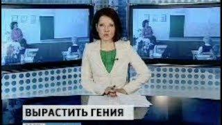 СМИ о системе Жохова: Вырастить гения.