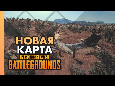 НОВАЯ КАРТА 🤠 PLAYERUNKNOWN'S BATTLEGROUNDS