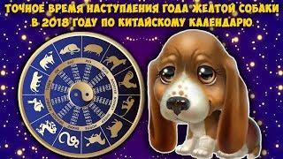 Самое точное время наступления года Земляной  Желтой Собаки  в 2018 году по китайскому календарю