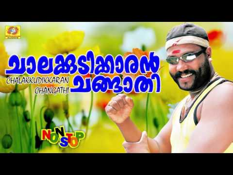 Chalakkudikkaran Changathi | Hit Songs of...