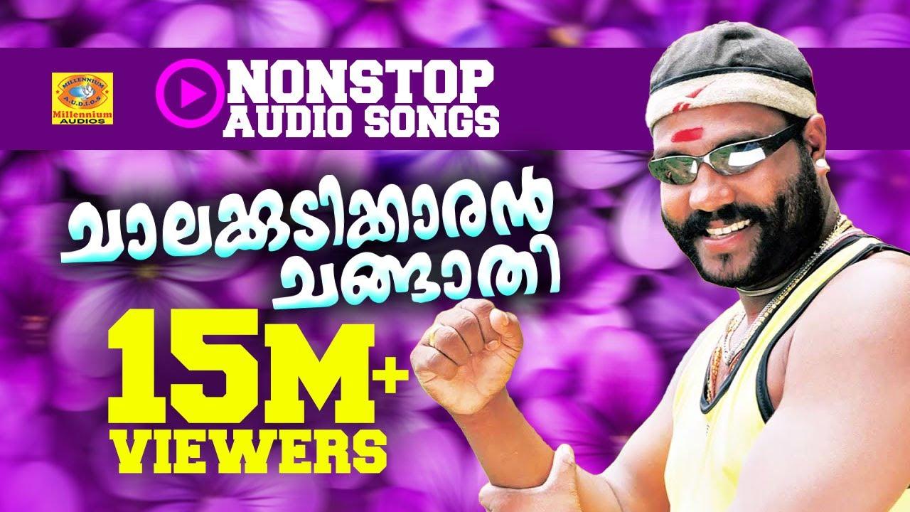 Chalakkudikkaran Changathi | Hit Songs of Kalabhavan Mani | Non Stop Malayalam Nadanpattukal