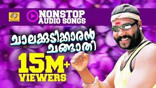 Chalakkudikkaran Changathi | Hit Songs of Kalabhavan Mani | Non Stop Malayalam Nadanpattukal Mp3