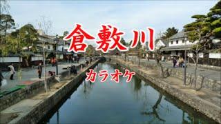 カラオケ 倉敷川 原田悠里 ご当地ソング岡山