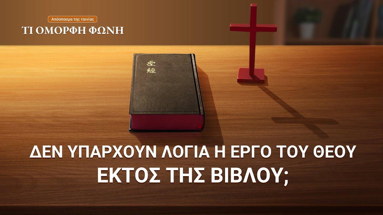 Ελληνικές ταινίες «Τι Όμορφη φωνή» (3) – Δεν υπάρχουν λόγια ή έργο του Θεού εκτός της Βίβλου;