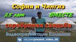 25 лет свадьба; София и Чингиз