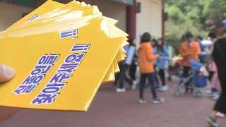 성인 실종도 위치추적 가능해진다…입법 발의 / 연합뉴스…