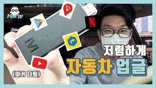 M stick(엠스틱) 하나로 네비게이션 한방에 업글!…