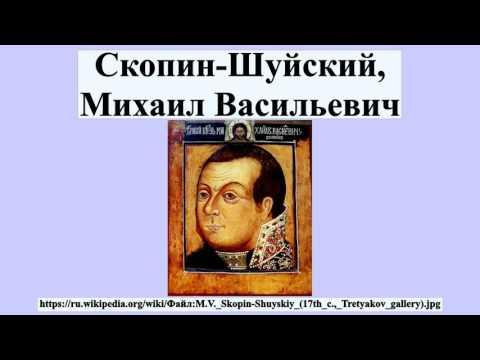 Скопин-Шуйский, Михаил Васильевич