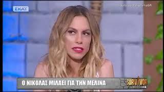 Survivor Panorama: Νικόλας Αγόρου για την Μελίνα Μεταξά!