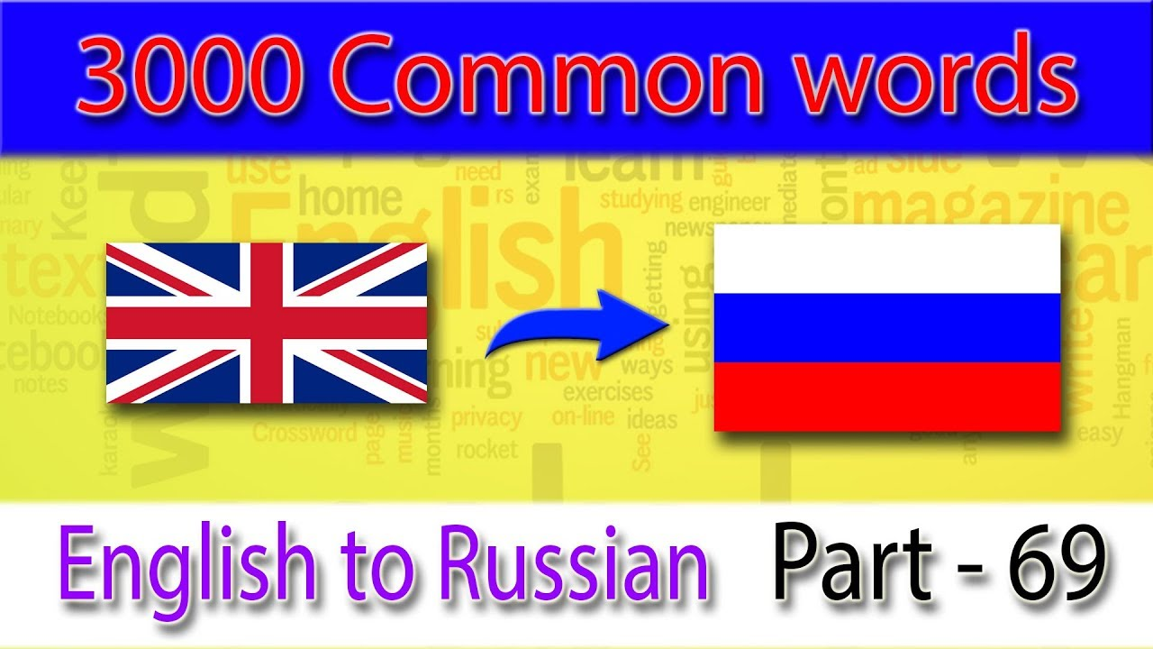 English To Russian Most Common Words In Part 69 Learn