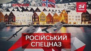 Що російський спецназ забув в Осло, Вєсті Кремля, 1 жовтня 2019
