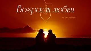Возраст любви 2016 Премьера мелодрама смотреть онлайн анонс