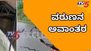 Road Damaged Due To Heavy Rain In Hassan | TV5 Kannada
