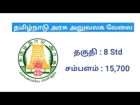 Tamilnadu Govt Jobs - 8 std Pass Salary 15,700 Rupees All District Apply