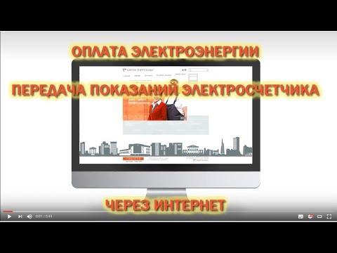 Оплата электричества и передача показаний через интернет онлайн