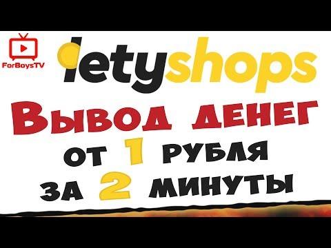 Как вывести деньги с Летишопс (вывод средств от 1 рубля с кэшбэк-сервиса LetyShops)