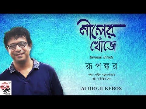 Neeler Khonje | Full Audio Song | Rupankar...