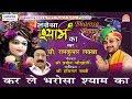 कर ल भर स श य म New Shyam Bhajan 2017 Devotional Shri Ram Kumar Lakha Saawariya mp3