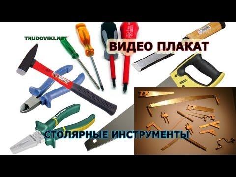 ВИДЕО ПЛАКАТ - столярные инструменты. смотреть в хорошем качестве