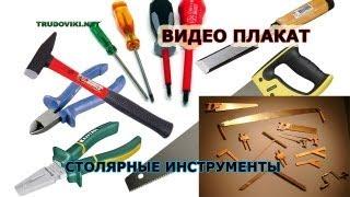 ВИДЕО ПЛАКАТ - столярные инструменты.