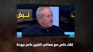 لقاء خاص مع معالي العين ناصر جودة - نبض البلد
