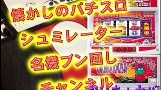 懐かしのパチスロシュミレーター 名機ブン回しチャンネル おいちょカバ ...
