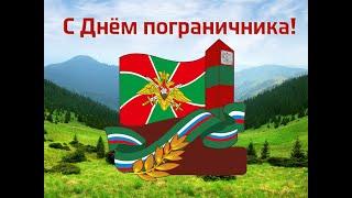 История создания Пограничных Войск России