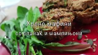 Vitalia healthy food - Хроно мафини со спанаќ и шампињони (хроно, vegetarian)