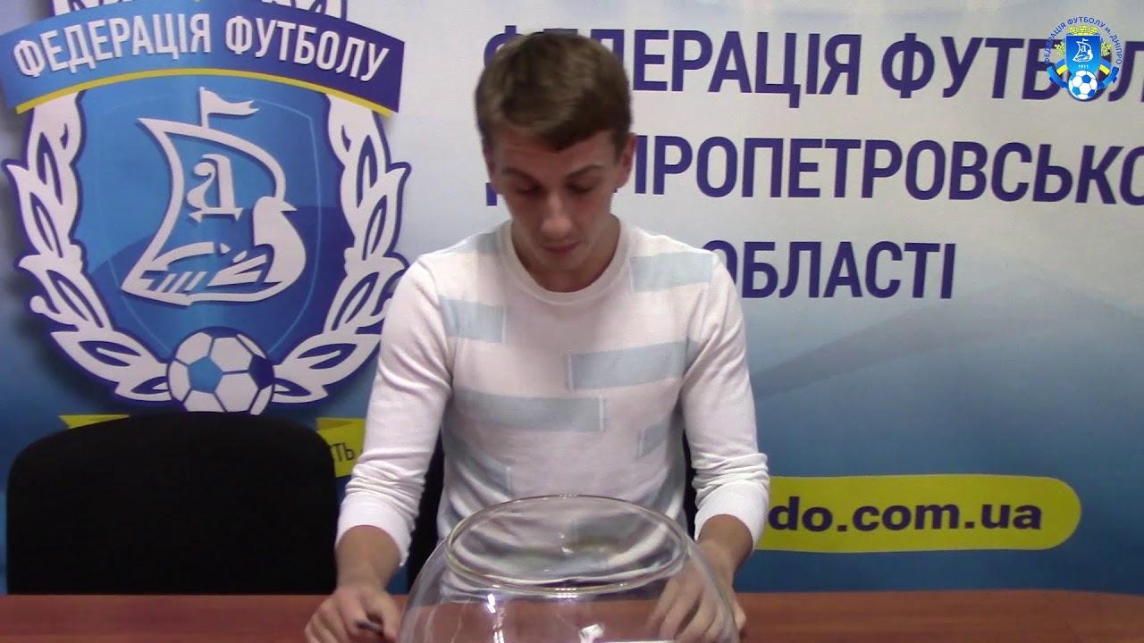 Жеребьевка 1: Жеребьевка 1/2 финала кубка города Днепр.