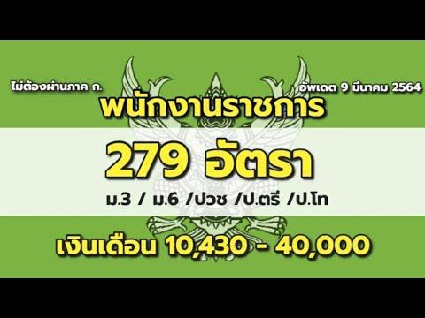 หางานราชการ : รวมสอบ พนักงานราชการ อัพเดต 9 มีนาคม 2564