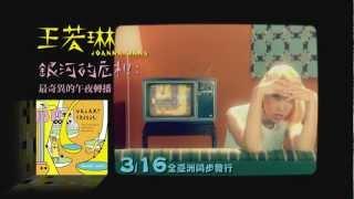 Joanna Wang 王若琳-銀河的危機:最奇異的午夜轉播 TVCF