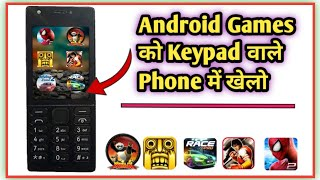 Download How To Download Games in Keypad Phone | 100% Working | Free Games