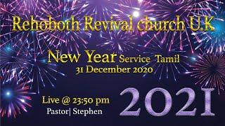 နှစ်သစ်ကူးဝန်ဆောင်မှု! ၂၀၂၁ (Rehoboth Revival Church Tamil)