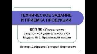 """Управление закупочной деятельностью. """"Техническое задание, часть 2"""" 15.10.15"""