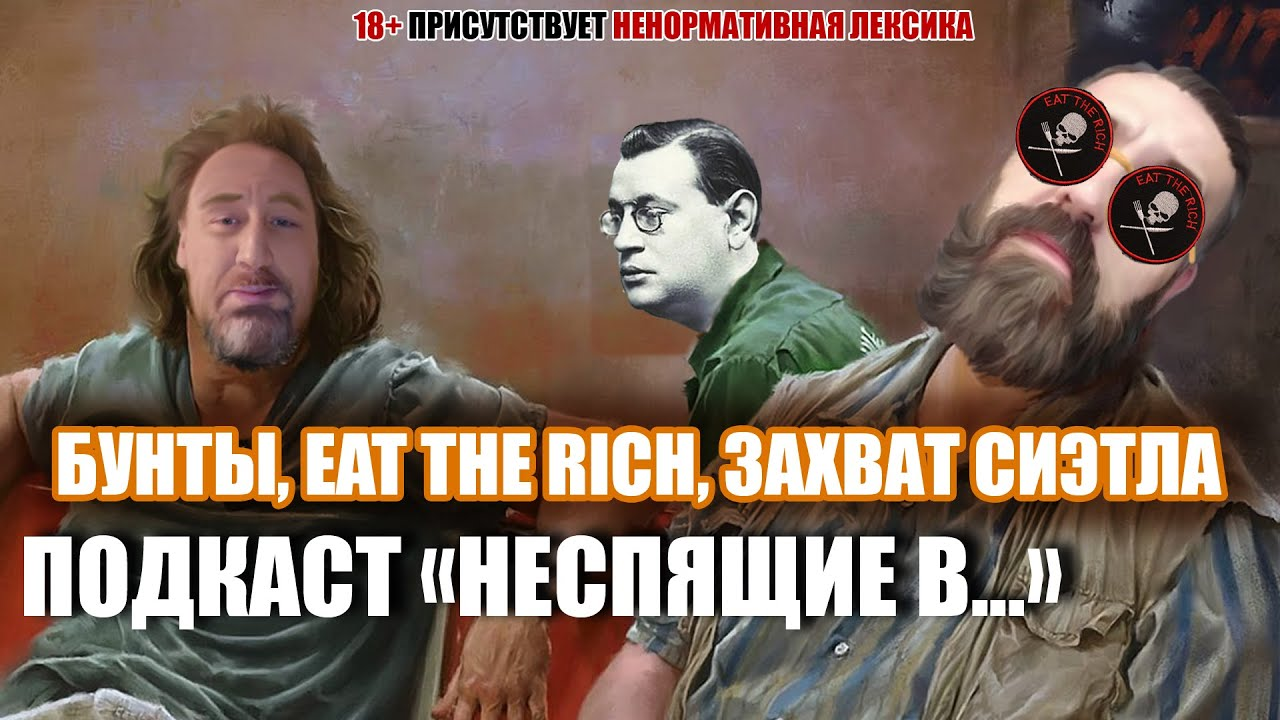 "Подкаст ""Неспящие в..."" - протесты в США и Европе, захват Сиэтла, Аверченко, Eat The Rich"