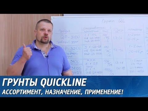 Грунты Quickline. Ассортимент, назначение, применение.