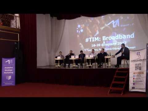 Сессия #TIM Broadband: Бизнес и инвестиции. «Во что и как инвестировать в 2017 на рынках TIM»