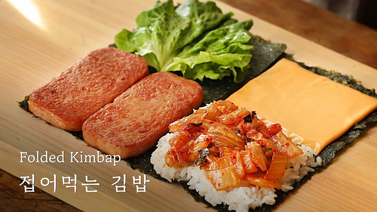 1,2,3! 접으면 끝나는 접어먹는 김밥 : Folded Kimbap [우리의식탁]