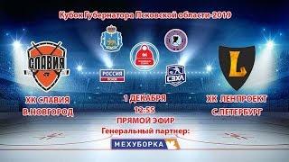 Славия В Новгород Ленпроект С Петербург