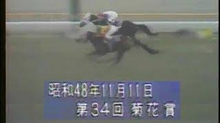 【競馬】ハイセイコー・タケホープ・ハナ差の名勝負~1973年菊花賞(実況_ラジオ日本)