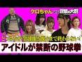 【豆柴の大群】アイドルが禁断の野球拳でクロちゃんと対決!