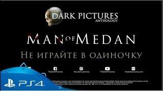 Man of Medan | Хэллоуинский трейлер | PS4