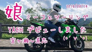 【バイク女子】2018/08/14  娘とYAEHツーリング in 道志