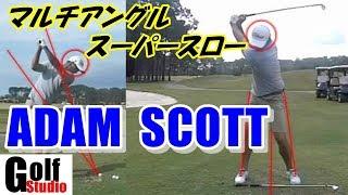 【アダムスコットの完璧なスイング】分析しやすい正面と後方から同時再生!アイアン マルチアングル スロー thumbnail