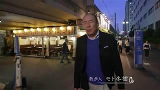 【4K】モト冬樹のまちかど呑み散歩 「武蔵小杉」
