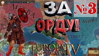 РАЖ! БОЛЬШАЯ ОРДА в EU IV №3